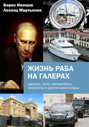 Путин член Тамбовской ОПГ ? 1