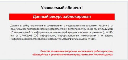 Список запрещенных сайтов роскомнадзора fbi forex