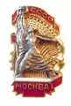 Badge Moscow 09.jpg